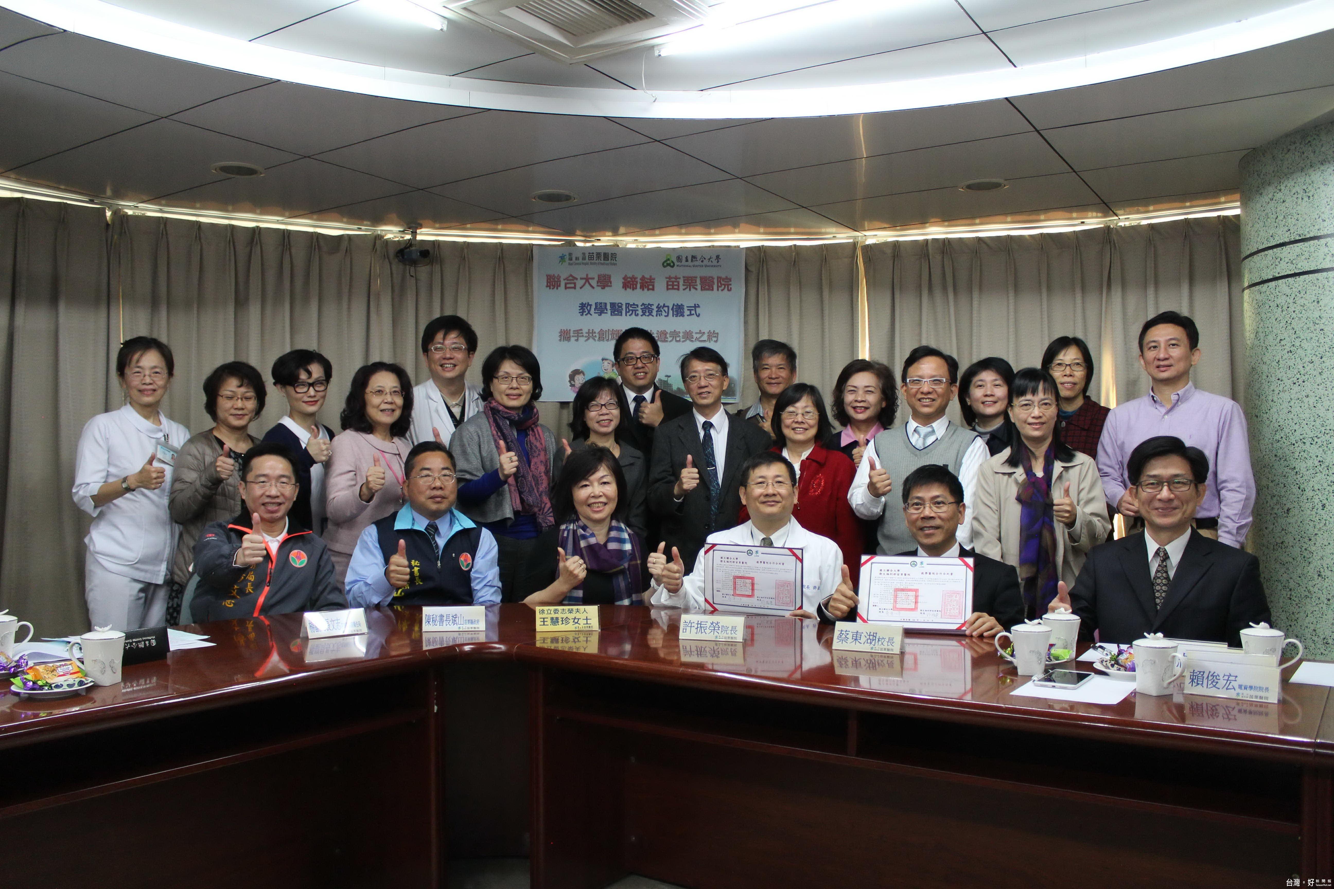 苗栗醫院與聯大簽約 啟動異業結盟跨領域合作