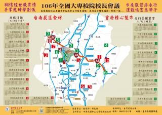 台灣首府大學承辦全國大專校院校長會議,不忘行銷台南在地方美食,配合大台南地圖標示出各產地。(記者邱仁武/攝)