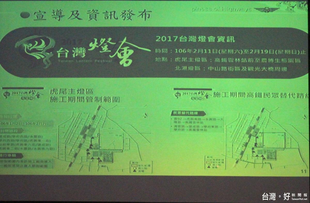 因應台灣燈會交通規劃 公路總局公布春節疏運措施
