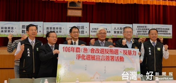 淨化農漁會選風 雲縣與檢警調簽署反賄反暴宣言