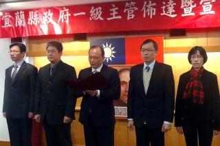 宜蘭縣長林聰賢(中)主持新任局處長宣誓就職典禮。(圖/記者張淑玲攝)