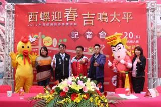 配合春節和雲林台灣燈會的屆臨,西螺鎮推出「西螺迎春吉鳴太平」春節系列活動。(記者簡勇鵬攝)