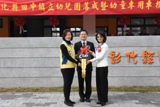 田中鎮立幼兒終於落成 為升電裝教育基金捐贈幼童專車