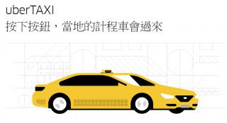Uber台灣19日發布消息,表示預定從10月中開始,該平台將與皇冠大車隊、亞太衛星車隊等計程車業者合作,在台北先推出Uber Taxi服務,讓使用者有多元的叫車選擇。(圖/Uber官網)