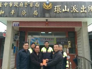 臺中市警察之友總會和平辦事處主任羅岳峰(左二),到偏遠的環山等派出所慰問員警的辛勞。(記者黃玉鼎攝)