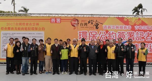 打造潔淨台灣燈會 雲縣274攤商簽署環保公約