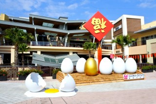華泰名品城第一噴水池前廣場設有七米長的『福氣雞蛋盒』供民眾拍照