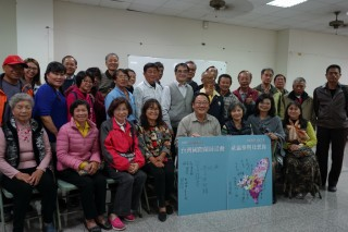 參加2017台灣國際蘭展跨域暨社區聯合共識首場會議的社區代表等歡喜大合照。(記者邱仁武/攝)