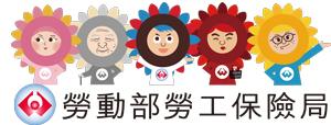 勞保局banner_292x119(CS6版本)