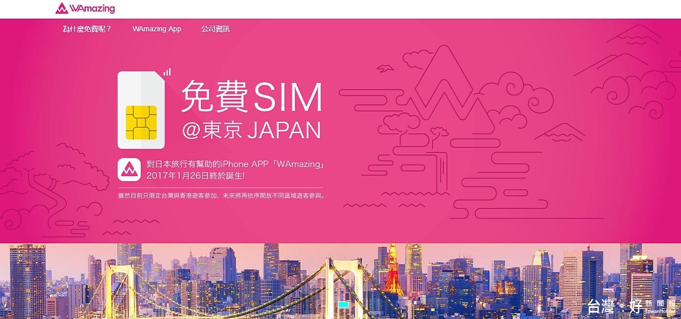 日成田機場2/1起發免費500M SIM卡 台港iPhone用戶先