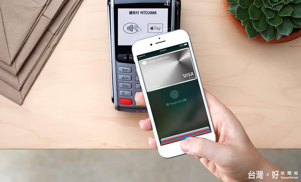 Apple Pay行動支付將登台 首波支援7家銀行