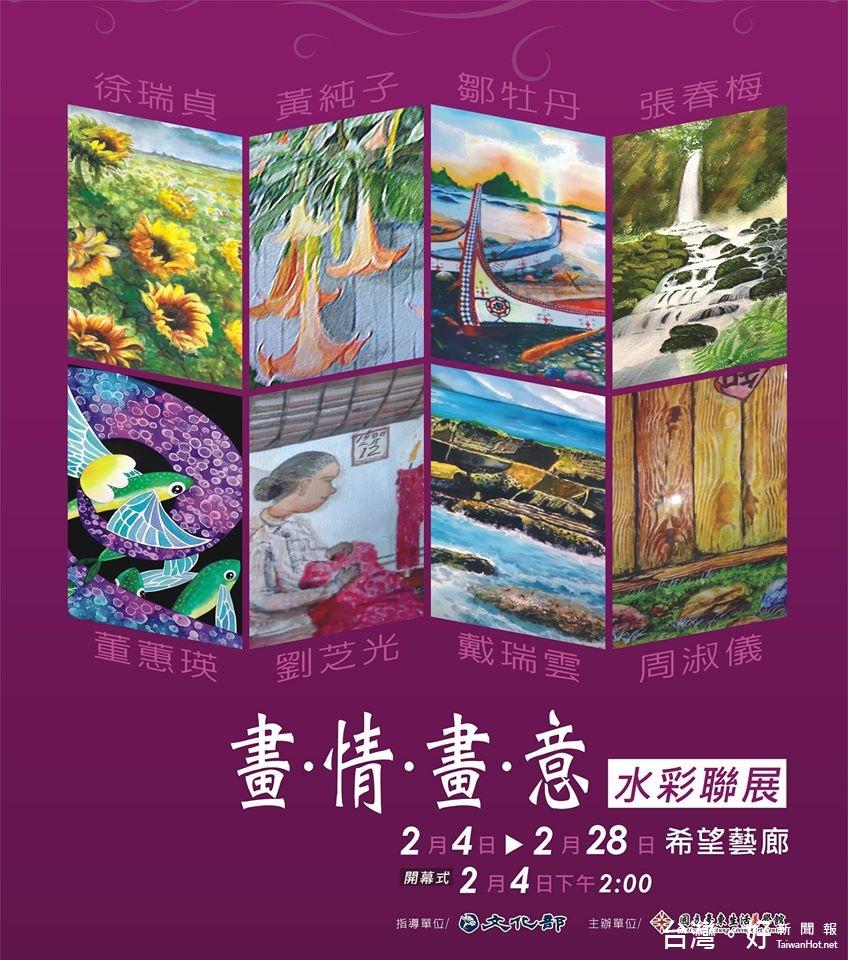 畫情畫意水彩聯展 4日起亮相台東生活美學館
