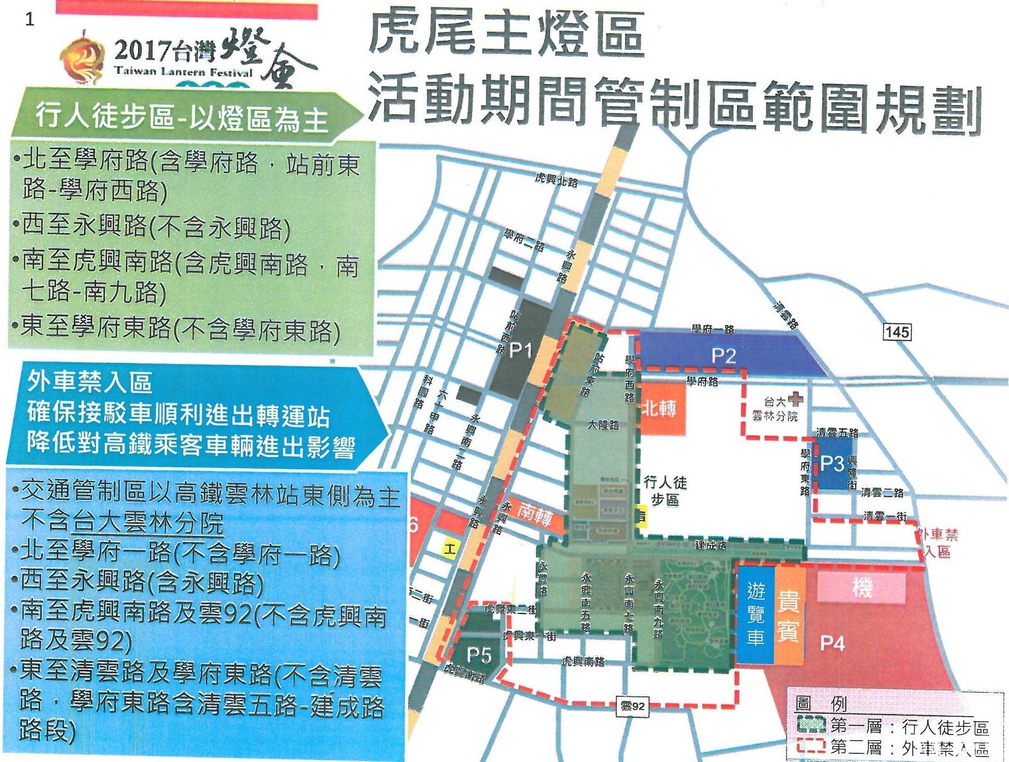 台灣燈會期間 高鐵雲林站啟動進出疏導措施