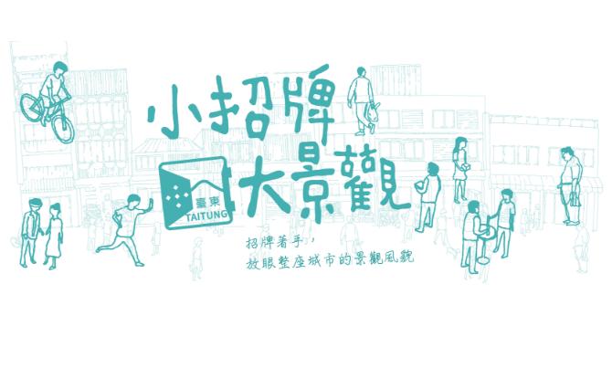 台東小招牌大景觀計畫 設計思考會議2/8激盪職人創意