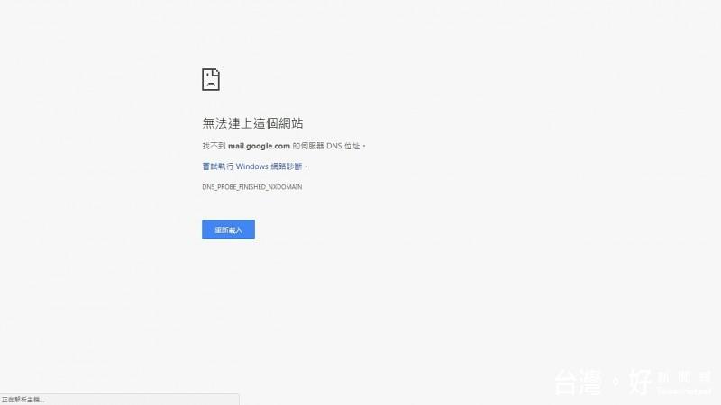 針對2月9日14時,中華電信用戶上網Google相關服務,發生障礙現象,該公司接到748件申訴案,會依照個案狀況進行補償。(圖/Google)