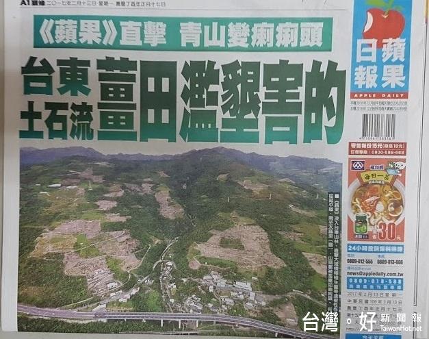 0213讀報/蘋果:台東土石流 薑田濫墾害的