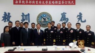 台灣首府大學與海軍教準部策略聯盟簽約後歡喜合影。(記者邱仁武/攝)