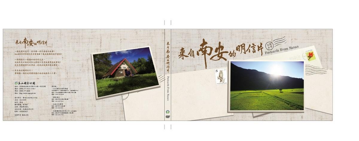 「來自南安的明信片」 認識玉山東部園區多樣面貌