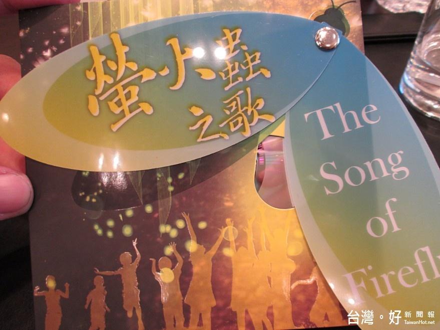 2017世界螢火蟲年會在台灣 螢火蟲之歌出CD揭序幕