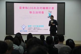 台東一站式產業輔導聯合說明會 邀請頭家一起創商機