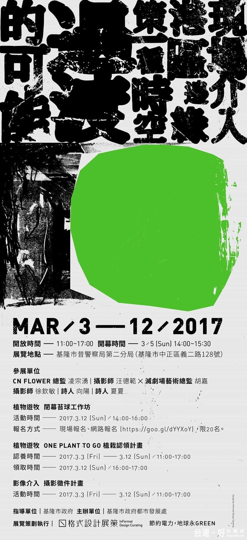 藝術家演繹城市再生哲學 3/3基隆舊第二分局特展登場
