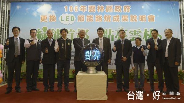 裝設LED路燈 雲縣年省8800萬電費減碳3萬噸