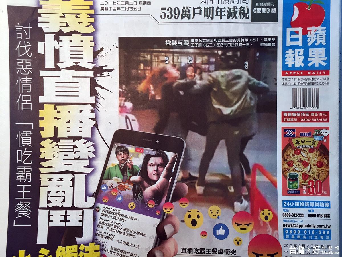 0302讀報/蘋果:義憤直播變亂鬥 小心觸法