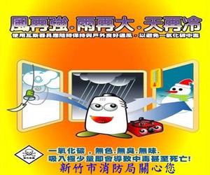 新竹市消防局
