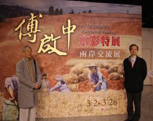 傅啟中水彩特展,左為傅啟中教授、右為彰化生活美學館館長尹彙武。