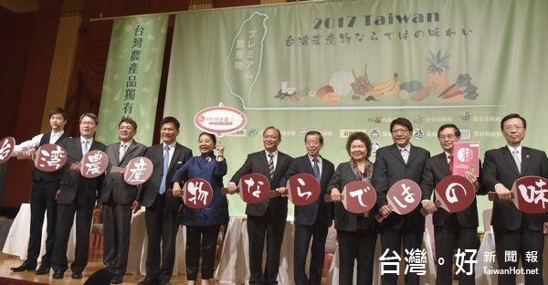 傳送「愛的台灣味」 台灣8縣市赴日農業行銷