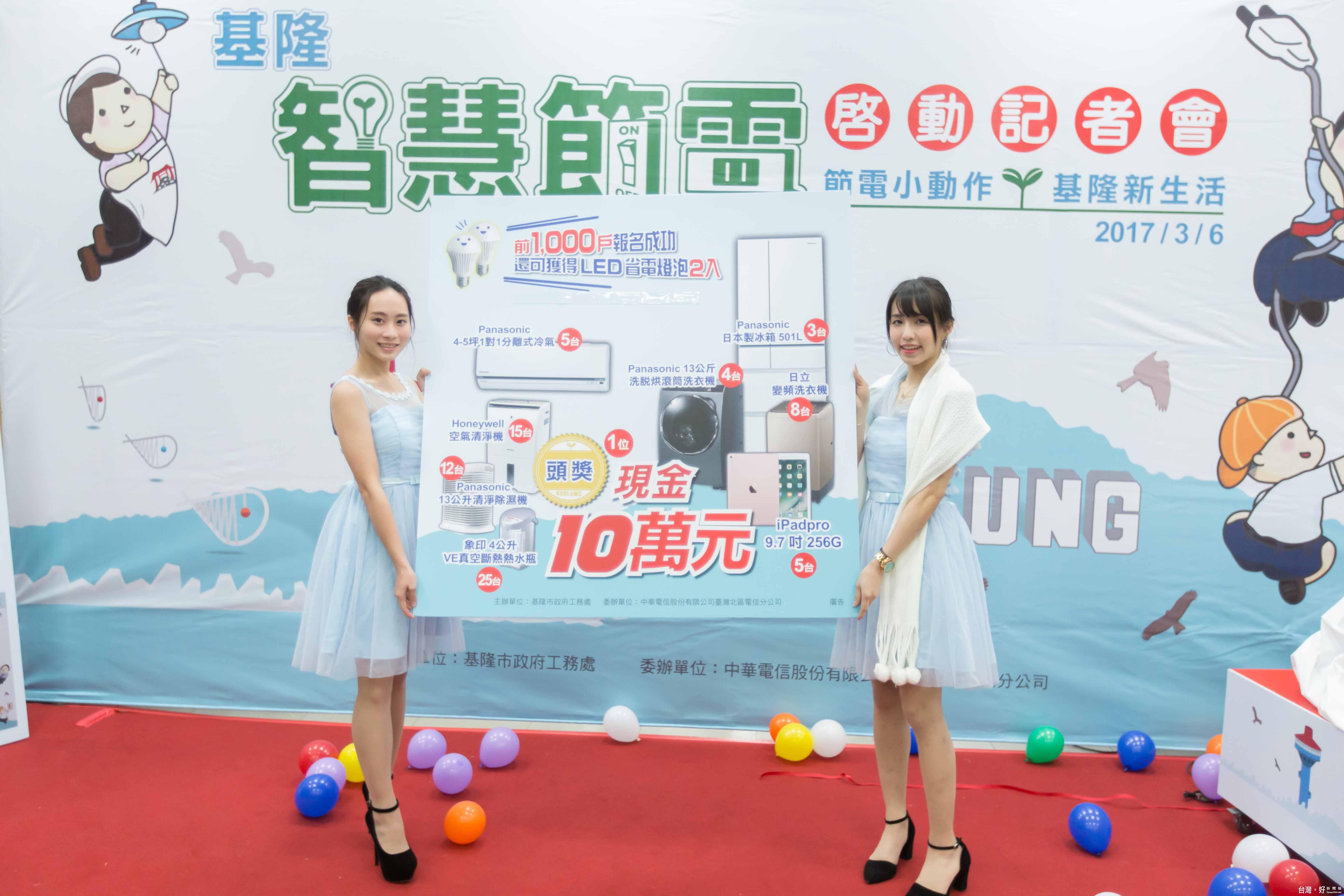 拼節電救地球 基市智慧節電競賽祭出10萬獎金