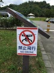 在向山遊客暨行政中心、水社壩、水社碼頭、朝霧碼頭、伊達邵碼頭及玄光碼頭等6處特定區域,未經事先申請核准者,將禁止操作遙控無人機。