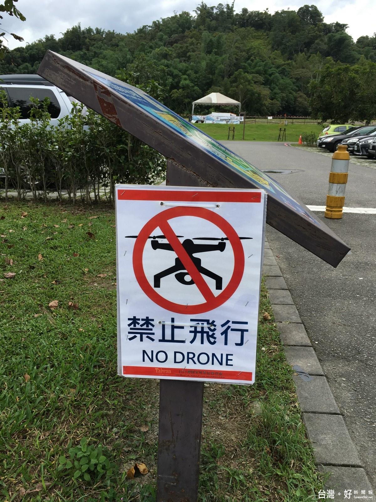 確保旅遊安全 日月潭操作遙控無人機需先申請