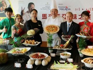 格里拉台南遠東國際大飯店「馬來西亞味之旅」熱情登場。