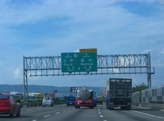 交通部國道高速公路局發布了端午節連假的國道管制措施,其中每次暫停收費時段縮減1小時,是這次連假國道管制措施中最特別的。(圖/Wikipedia)