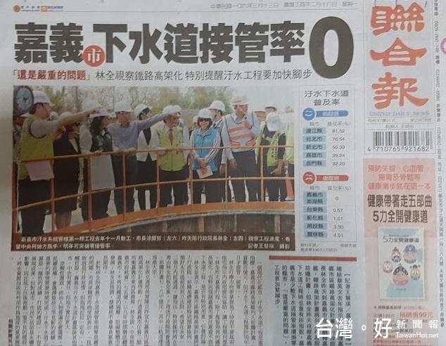 0313讀報/聯合:嘉義市下水道接管率0 林全促工程加快腳步