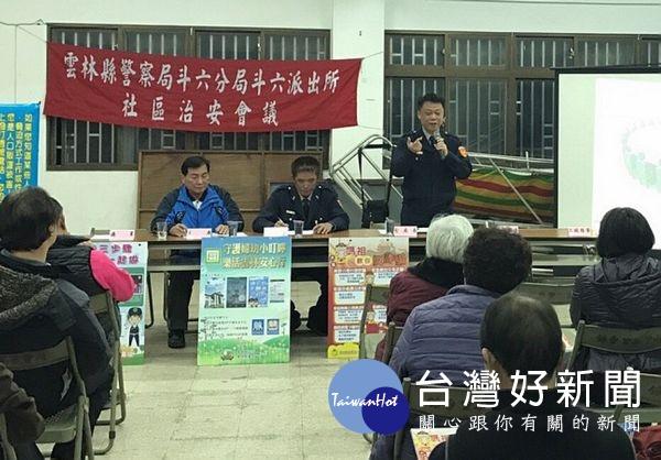 警民合力護家園 斗六社區治安會議討論獲好評