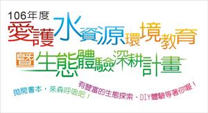300X164水資源活動logo