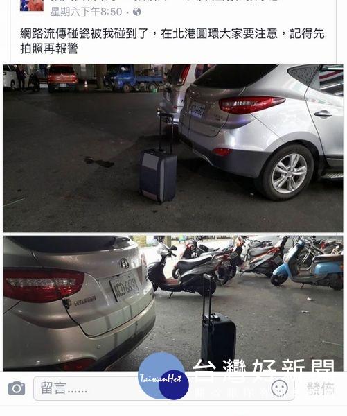 網傳碰瓷黨現身 北港警查證澄清