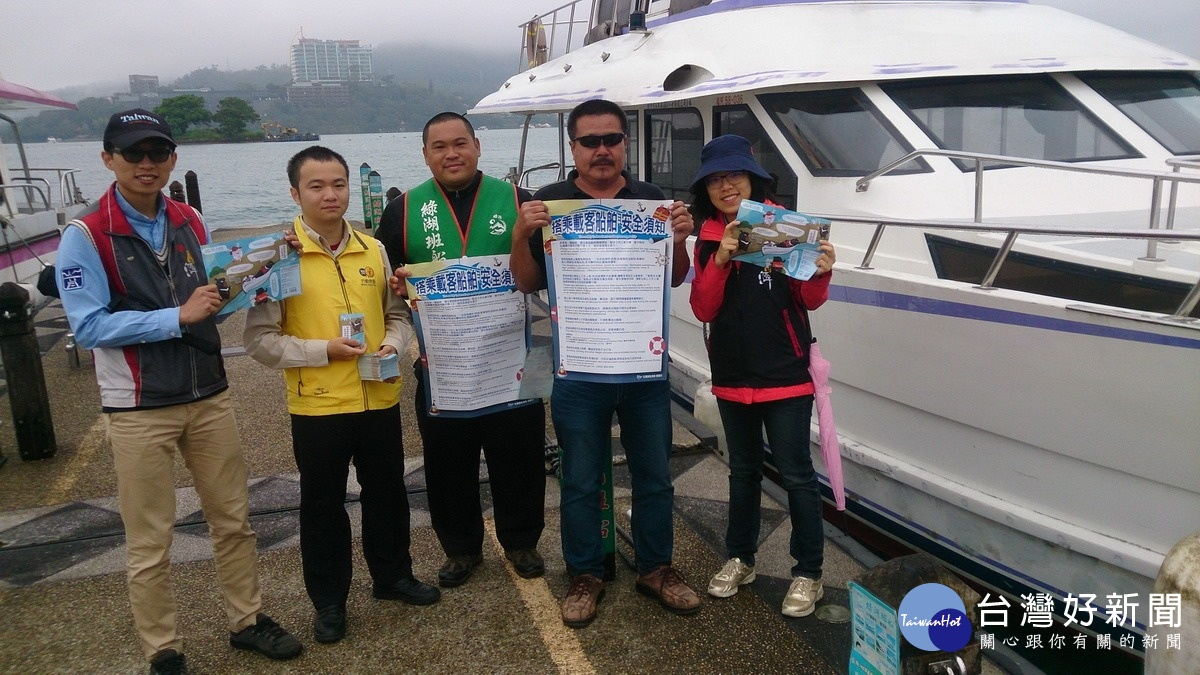 日月潭旅遊安全宣導週 水陸域安全講習保遊客安全