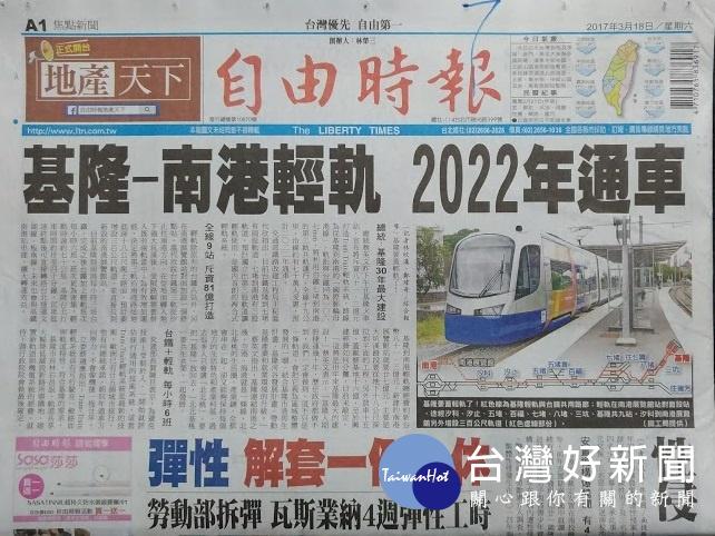 0318讀報/自由:基隆-南港輕軌 2022年通車