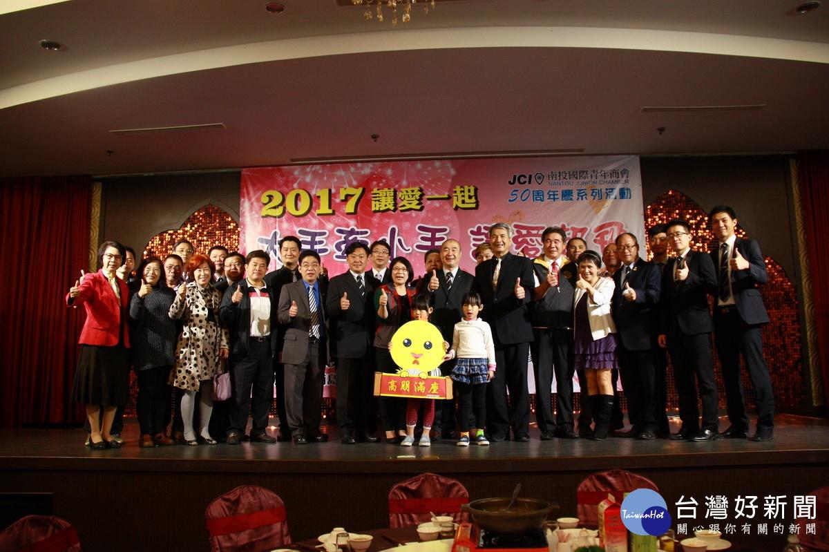 南投青商會50周年慶 宴請家扶受助家庭讓愛起飛