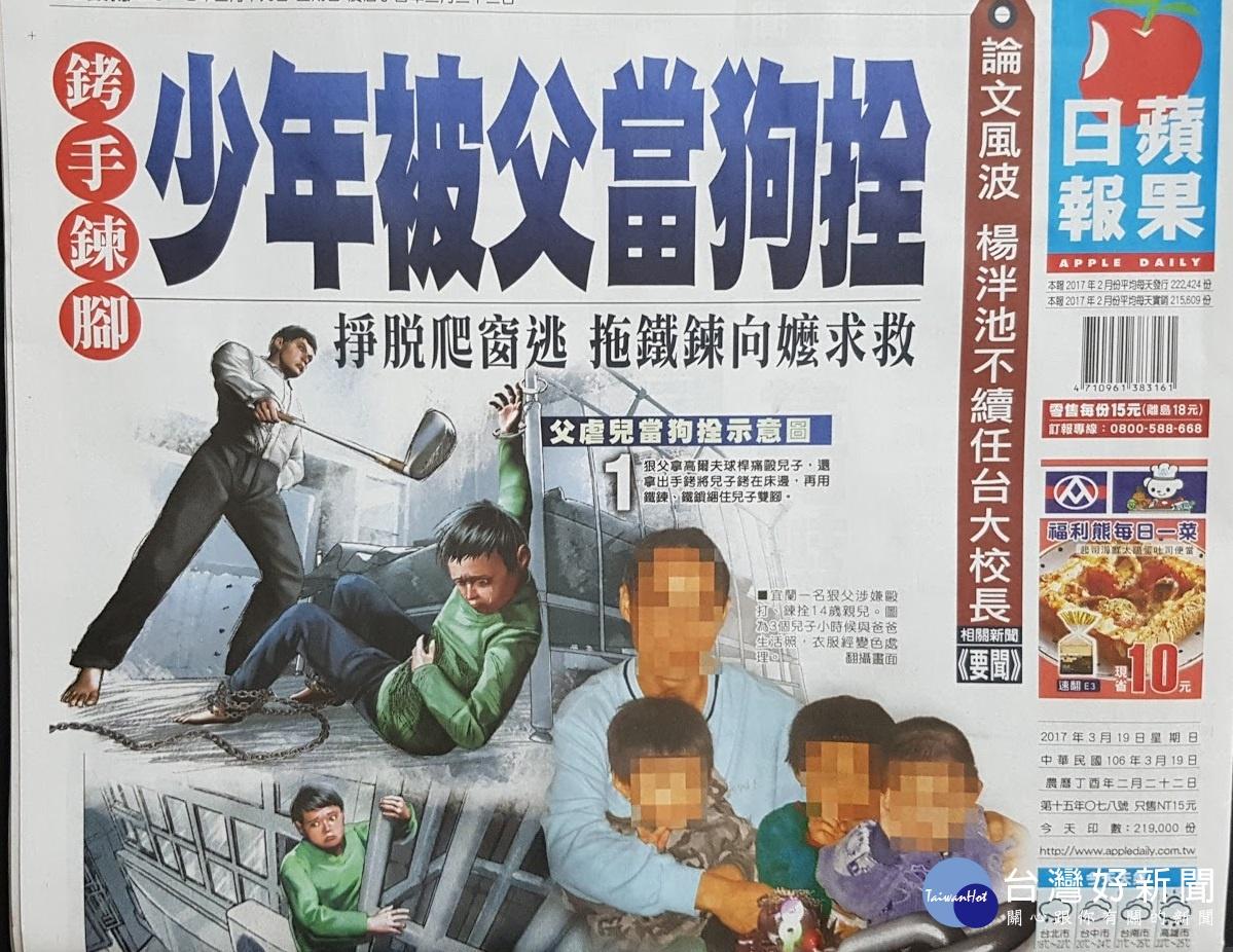 0319讀報/蘋果:銬手鍊腳 少年被父當狗栓