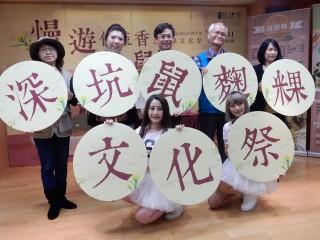 文化局、深坑區公所舉行深坑鼠麴粿文化祭宣傳記者會。(圖/記者黃村杉攝)