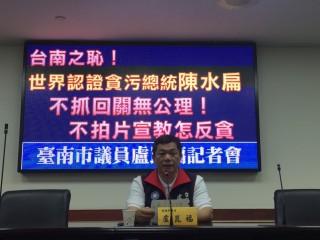國民黨市議員盧崑福痛批阿扁當到總統,卻因貪污遭到世界認證,真是台南之恥。