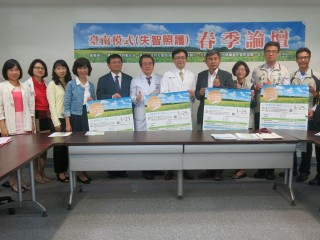《臺南模式,守護失智》春季論壇,3/25成大醫學院第三講堂舉辦。