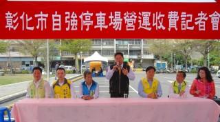 彰化市長邱建富主持自強停車場正式營運收費記者會。