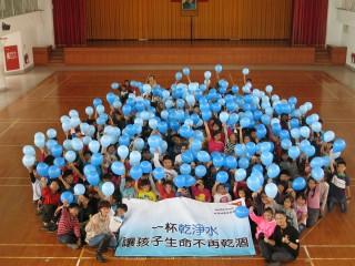 忠孝國小師生以氣球代表小水滴,匯聚在一起,將愛傳到需要的國家。