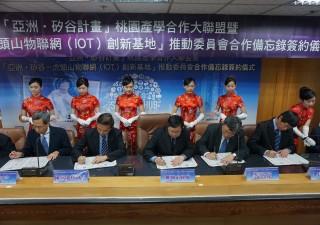 桃園市長文燦與7個專業機構及企業簽署「虎頭山物聯網(IoT)創新基地推動委員會」備忘錄。