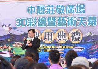 桃園市長鄭文燦主持中壢區莊敬廣場3D彩繪暨藝術天幕啟用典禮。